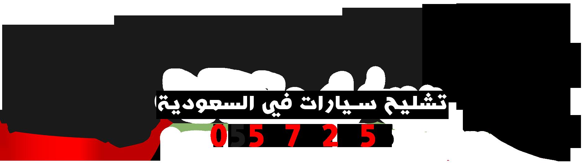 تشليح سيارات في السعودية 0504616556