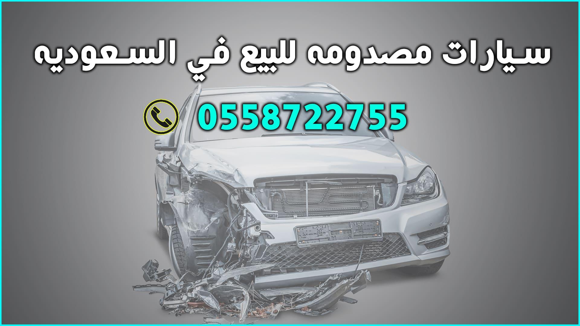 سيارات مصدومه للبيع في السعوديه شراء سيارات تشليح تشليح سيارات في السعودية 0504616556